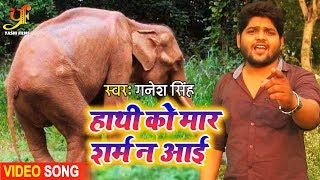 #VIDEO - हाथी को मार के शर्म न आई | Ganesh Singh | Bhojpuri Sad Song 2020