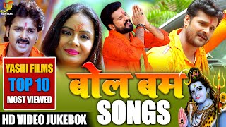 Top 10 Bol Bam Songs   Pawan Singh - Khesari Lal Yadav - Ritesh Pandey   Video Jukebox