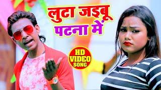 HD VIDEO - लुटा जइबू पटना में - Ajay Aashiq - Luta Jaibu Patna Mein - Bhojpuri Hit Songs 2020