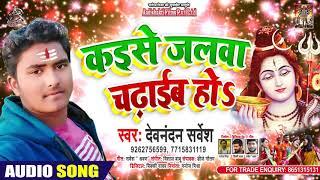 कइसे जलवा चढ़ाये हो - Devnandan Sarvesh - Kaise Jalwa Chadye Ho - Bhojpuri Hit Songs 2020