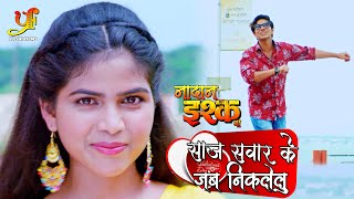Saj Sawar Ke Jab Niklelu | Full Song | Ashish Kumar | Hit Film (NADAAN ISHQ BA) - Bhojpuri Hit Songs