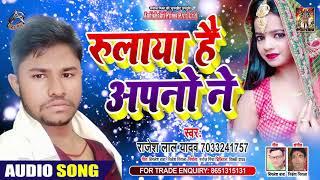 रुलाया है अपनों ने - Rajesh Lal Yadav - Rulaya Hai Apno Ne - Bhojpuri Hit Song 2020