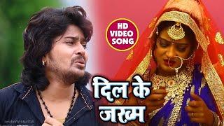 #VIDEO |  Dil Ke Jhakm | Vishal Gagan | दिल के जख्म | Bhojpuri Sad Song 2020