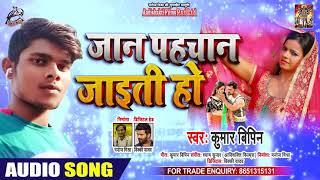 जान पहचान जाइती हो - Kumar Bipin - Jaan Pahchan Jaiti Ho - Bhojpuri Hit Song 2020