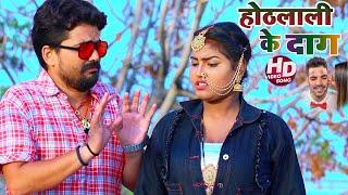 #VIDEO | दाग होठलाली के | Saurabh chandrawanshi | Daag Hothlali Ke | Sunil Rock | Bhojpuri Hit Song