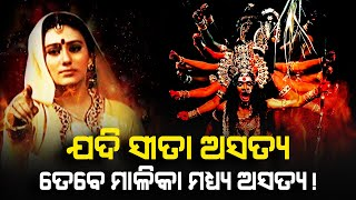 "If Devi Sita is False, then the ""Malika Future Predictions"" is also False 