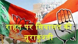 Khas Khabar | BJP और Congress सड़कों पर, एक-दूसरे के खिलाफ कर रहे हैं आंदोलन