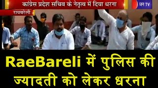 Rae Bareli | पुलिस की ज्यादती को लेकर धरना, कांग्रेस प्रदेश सचिव के नेतृत्व दिया धरना | JAN TV