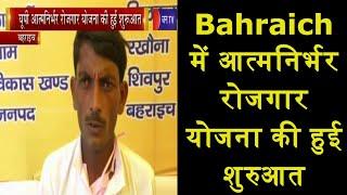 Bahraich | आत्मनिर्भर रोजगार योजना की हुई शुरुवात, मोदी ने ग्रामीण लाभार्थियों से लिया सवाद | JAN TV