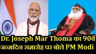 Dr. Joseph Mar Thoma का 90वें जन्मदिन समारोह पर PM Modi का संबोधन, VC से जुड़े 3 लाख अनुयायी