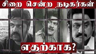 சிறையில் கம்பி எண்ணிய நடிகர்கள் | Tamil Actors Who Went To Jail for Serious Crimes