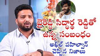 Ramnagar Akhil Pailwan About Relation with YSRCP Byreddy Siddharth Reddy | Top Telugu TV