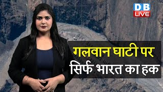 गलवान घाटी पर सिर्फ भारत का हक   India- China Tension   India - china latest news   #DBLIVE