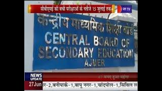 Rajasthan | Cbse  की परीक्षाओ का इंतज़ार हुआ ख़त्म, 15 जुलाई को जारी होंगे नतीजे | JANTV |