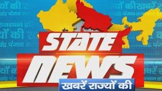 DPK NEWS || STATE NEWS || देखिये आज की तमाम बड़ी खबरे || 27.06.2020