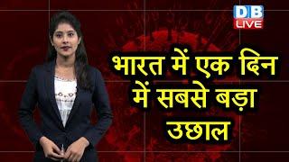 Corona updates | भारत में एक दिन में सबसे बड़ा उछाल | दिल्ली में नहीं सुधर रहे हालात | #DBLIVE