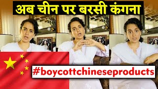 Kangana Ranaut's STRONG Reaction On China Products, Pays Respect To Indian Soldiers
