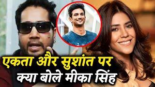 Mika Singh Reacts To Nepotism Debate | Sushant Singh Rajput, Ekta Kapoor