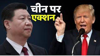 China पर America हुआ सख़्त, अब होगा एक्शन, देखिये वीडियो | China vs US