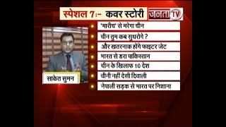 Special 7 : चीन के खिलाफ भारत समेत 10 देश || Janta TV