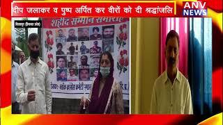 BILASPUR : ब्लॉक कांग्रेस कमेटी ने दी शहीदों को श्रद्धांजलि ! ANV NEWS HIMACHAL PRADESH !