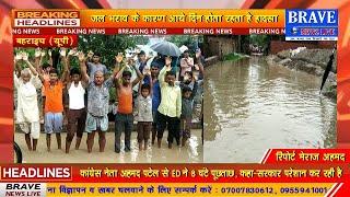 #Bahraich: जलभराव की समस्या से ग्रामीण परेशान, गांव के लोग गंदे पानी और कीचड़ से होकर निकलने को मजबूर