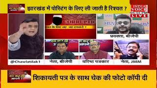 पैसों के लिए क्यों सरकार अपनी साख को दांव पर लगा रही है? देखते रहिये इंडिया वॉइस