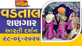 Vadtal Shangar Aarti Darshan || 28-06-2020