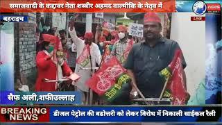 पेट्रोल व डीजल के बढ़ते रेट के विरोध में  निकाली साईकल रैली