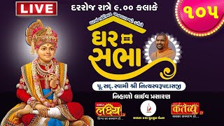 ???? LIVE : Ghar Sabha (ઘર સભા) 105 @ Tirthdham Sardhar Dt. - 27/06/2020