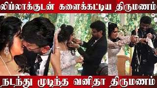 Vanitha Vijayakumar got married with Peter paul today | வனிதா திருமணம்