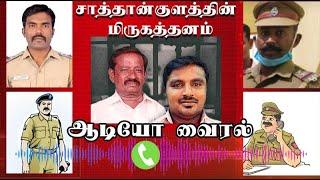 Leaked audio of Sathankulam brutality turns viral! #JusticeForJeyarajAndFenix