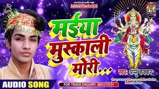 मईया मुसकाली मोरी - Anu Kakkar - Maiya Muskali Mori - Bhojpuri Hit Songs 2020