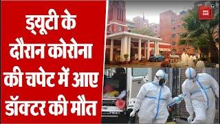 Delhi: ड्यूटी के दौरान Covid-19 की चपेट में आए LNJP अस्पताल के डॉक्टर की मौत