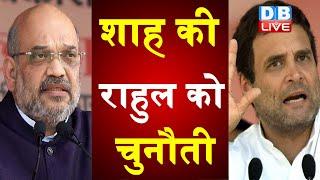 शाह की राहुल को चुनौती   संसद में बहस की खुली चुनौती  #DBLIVE