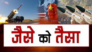 भारत ने एलएसी पर तैनात किया एयर मिसाइल डिफेंस सिस्टम आकाश, देगा मुंहतोड़ जवाब