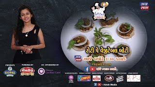 LIVE | Abtak Delicious Rasthal | Roti Pe Vegetable Boti | Episode-60 | Abtak Special | ABTAK MEDIA