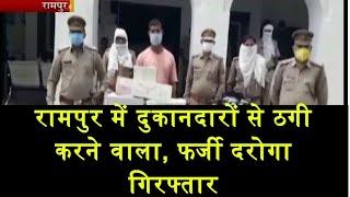 Rampur | दुकानदारों से ठगी करने वाला, police ने फर्जी दरोगा को किया गिरफ्तार | JAN TV