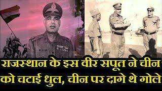 Sagat Singh Rathore Hero Of India- China War 1967-62 | जनरल सगत सिंह ने चीन को चटाई धुल