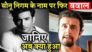 Sonu Nigam's Fake Twitter Account Talks On justice For Sushant Singh Rajput