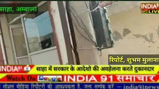 INDIA91 LIVE  साहा में खुली दिखी कई दुकानें, सरकार के आदेशों की हों रही अवहेलना