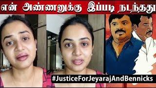 Sembaruthi Serial Janani Ashok Kumar Emotional Video | #JusticeForJeyarajAndBennicks
