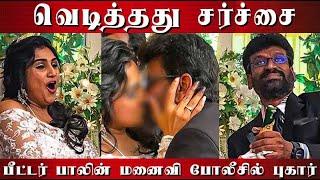 மீண்டும் சிக்கலில் வனிதா திருமணம் | Vanitha 3rd marriage in trouble