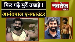 Aanandpal Singh Encounter पर CBI की जांच पर करणी सेना की प्रतिक्रिया !