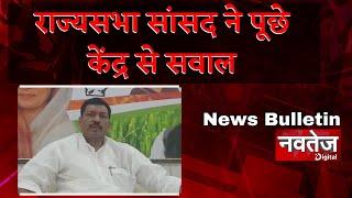 पूर्व मंत्री अखिलेश प्रसाद सिंह  ने केंद्र सरकार से पूछे सवाल || Navtej TV News Bulletin