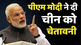 PM Narendra Modi ने China को दी सख्त चेतावनी, कहा- अगर भारत की तरफ आँख भी उठाया तो... | Mann Ki Baat
