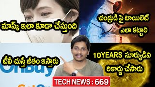 TechNews in telugu 669:NASA toilet design for Moon,10 Year Time Lapse of sun,smart mask,gpay