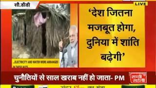 कोरोना से लेकर लद्दाख तक, देखें 'Mann Ki Baat' कार्यक्रम में क्या बोले PM मोदी