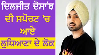 Public Survey on and Diljit Dosanjh Controversy From Ludhiana