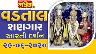 Vadtal Shangar Aarti Darshan || 29-06-2020